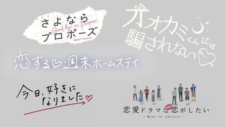 AbemaTVの恋愛リアリティショー