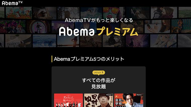 AbemaTVプレミアム