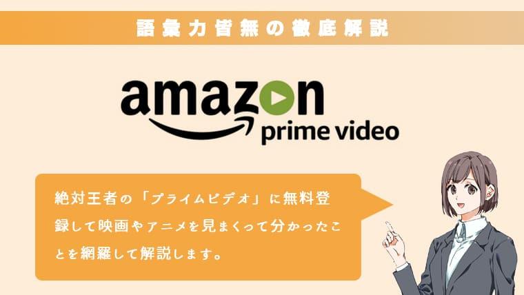 Amazon Prime Videoの詳細記事