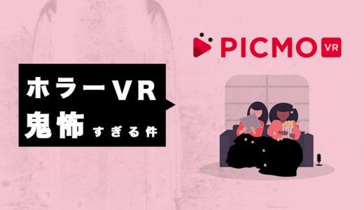 友達と恐怖体験!PICMO VRでホラー擬似体験したら怖すぎた件