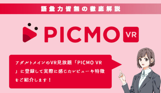 PICMO VRの料金や評判は?安全性は抜群か加入したら最高すぎた件