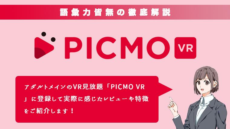 PICMO VRレビュー記事サムネイル