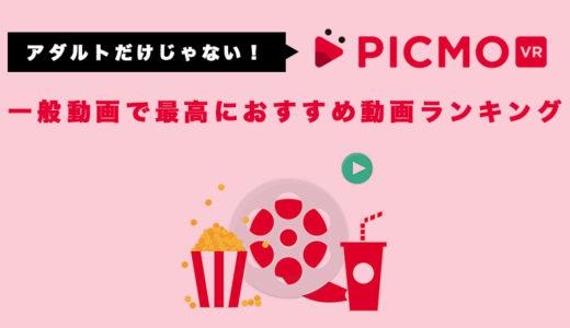 【一般動画】PICMO VRで絶対に見るべきオススメランキング10選