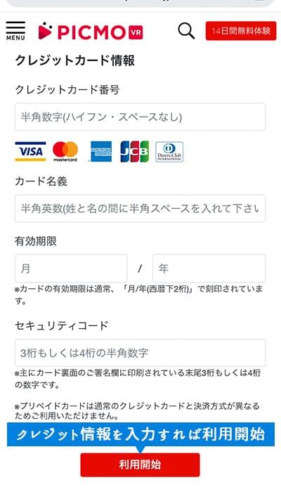 PICMOVRの登録方法-クレジットカード情報