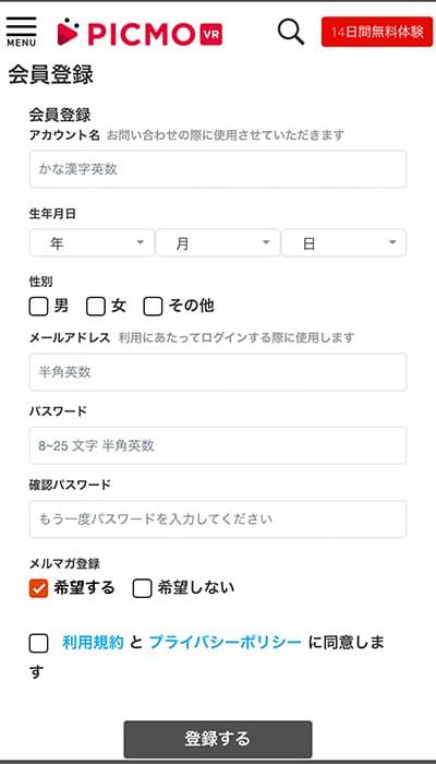 PICMOVRの登録方法-会員登録入力画面
