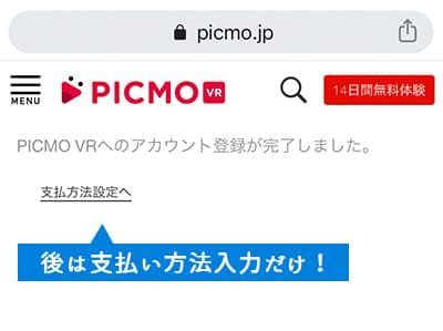 PICMOVRの登録方法-支払い方法へ