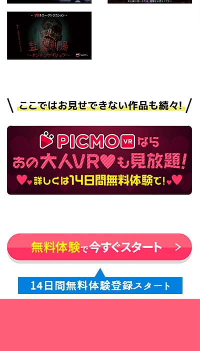 PICMOVRの登録方法-登録スタート