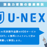U-NEXTの詳細レビュー