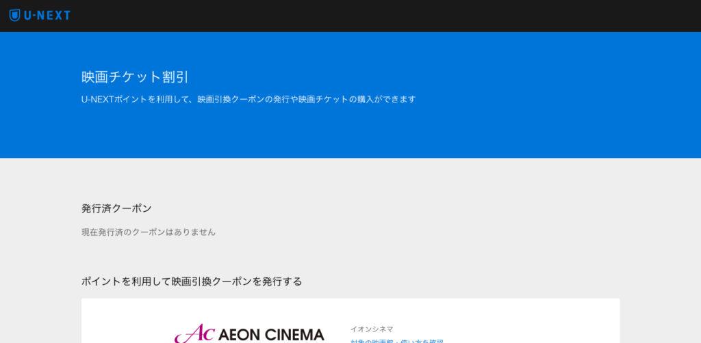 U-NEXT映画チケット割引