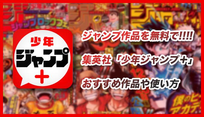 ジャンプ作品を無料で!!!! 集英社「少年ジャンプ+」 おすすめ作品や使い方
