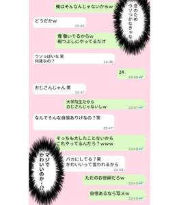 チャットアプリの会話