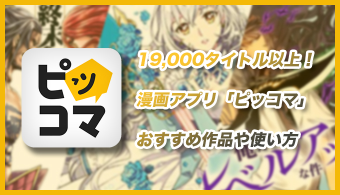 19,000タイトル以上! 漫画アプリ「ピッコマ」 おすすめ作品や使い方