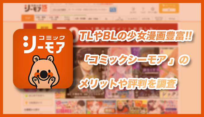 Tl 漫画 コミック シーモア 無料