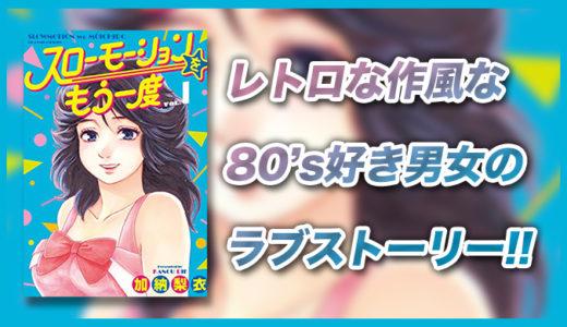80'sピュア恋愛『スローモーションをもう一度』ネタバレやあらすじ、漫画全巻無料で読むには?