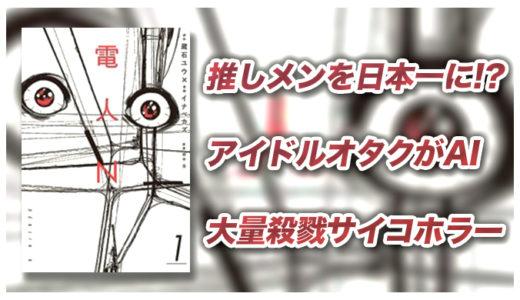 『電人N』1巻〜3巻ネタバレやwikiより詳しい見所!無料で読めるアプリ紹介