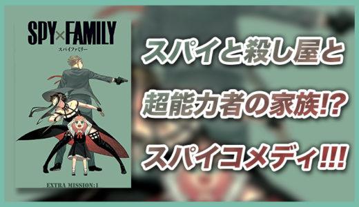 笑えるスパイコメディ漫画!『SPY×FAMILY』のあらすじや無料アプリを紹介!