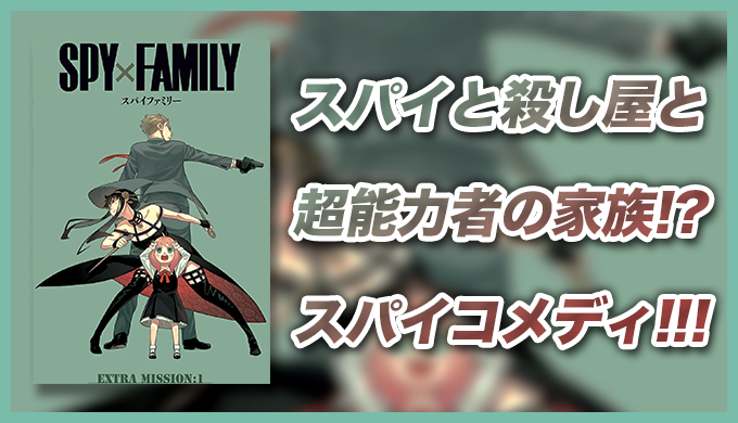 SPYFAMILY_サムネイル
