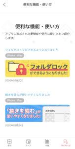 ebookjapan_アップデート情報