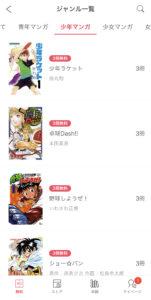 ebookjapan_アプリ無料一覧_2