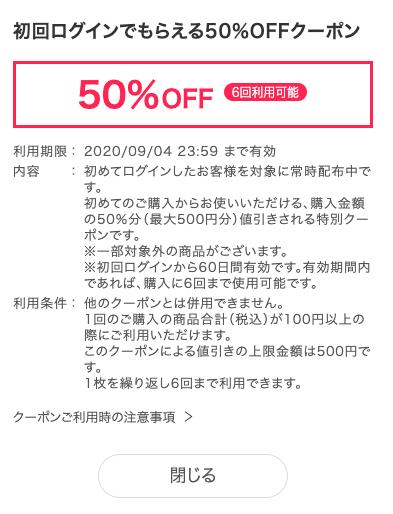 ebookjapan_50%オフ