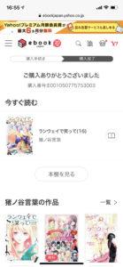 ebookjapan_WEBで購入後アプリ_1