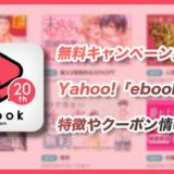 ebookjapan_thumb