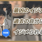 LINEマンガ大人気作!過去の自分にイジメられる『人生崩壊』ネタバレや韓国版先読みは?