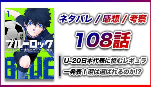 【108話】ついにU-20日本代表に挑むレギュラー11戒発表!『ブルーロック』最新話のネタバレ・感想考察