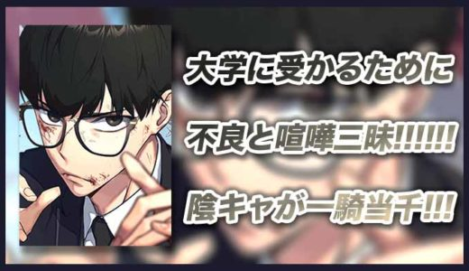 LINE webtoon最新作!韓国漫画『スタディ・グループ』ネタバレや感想・キャラ紹介!
